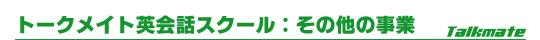 Talkmate英会話スクール:教師派遣・翻訳など