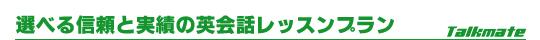選べる信頼と実績の英会話レッスンプラン~英会話を名古屋で運営するTalkmate~