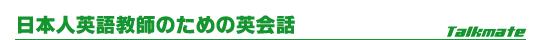 日本人英語教師・小学校教師のための英会話