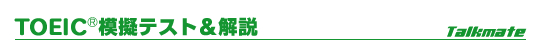 Talkmate英会話スクール:TOEIC®模擬テストと解説