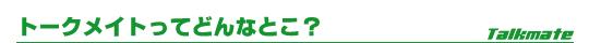 名古屋のTalkmate英会話スクールの特徴は?