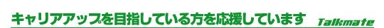 名古屋のTalkmate英会話スクールは、キャリアアップを目指している方を応援しています