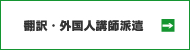 名古屋の「翻訳・外国人講師派遣」