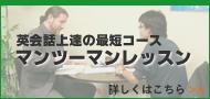 マンツーマンレッスンは英会話上達の最短コース