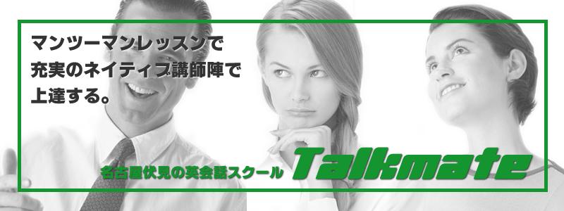 名古屋の英会話スクール「Talkmate(トークメイト)」。マンツーマンレッスンで、充実のネイティブ講師陣で上達する。